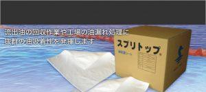 giấy thấm dầu - Spilfyter Oil